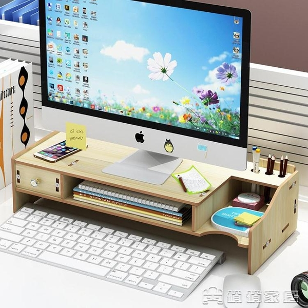 增高架 護頸電腦顯示器增高架辦公室液晶顯示屏底座【快速出貨】