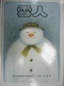 【書寶二手書T2/少年童書_PLH】雪人_雷蒙‧布力格