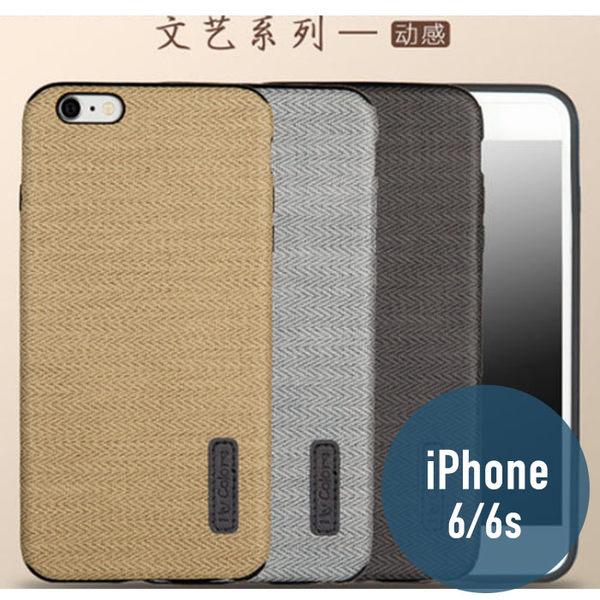 iPhone 6 / 6S 文藝系列 動感 精緻編織布 全包 黑邊設計 手機殼 保護殼 手機套 矽膠套