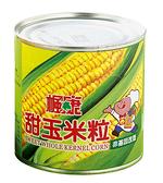 楓康甜玉米粒340g