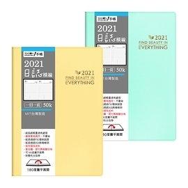 四季紙品禮品 2021年50K橫線日誌 一天一頁 工商日誌 效率手冊 手帳 YD2150X