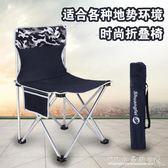 戶外折疊椅超輕便攜休閑折疊沙灘露營導演寫生椅子美術凳釣魚凳子『CR水晶鞋坊』