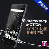 【T Phone黑莓機專賣店】BLACKBERRY MOTION 雙卡雙待版 黑莓首款支援IP67防水防塵