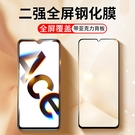 二強oppo全屏覆蓋Realme X50 X7Pro鋼化膜RealmeX2青春版手機貼膜
