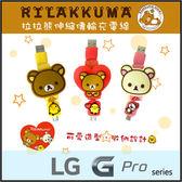 ☆正版授權 拉拉熊 USB伸縮傳輸線/充電線/LG Optimus G Pro E988/G PRO Lite D686/G PRO 2 D838