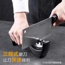 磨刀器 不銹鋼定角磨刀器快速開刃磨刀石廚...