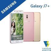 【贈三段補光燈+傳輸線+海灘組】Samsung Galaxy J7 Plus C710 5.5吋 32G 雙卡 智慧手機【葳訊數位生活館】