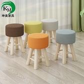網紅小凳子家用現代簡約小板凳創意可愛梳妝臺椅子化妝凳客廳矮凳 【端午節特惠】