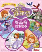 (二手書)小公主蘇菲亞好品格故事集(1)(中英雙語對照)