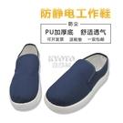 快速出貨帆布工作鞋防靜電中巾鞋藍白透氣無塵鞋防臭PU加厚軟底防塵