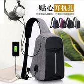 防水大容量 USB充電 單肩包 斜挎包 胸包 防盜包-現貨
