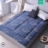 床墊 床墊軟墊榻榻米褥子單人宿舍學生雙人墊被家用打地鋪睡墊租房專用【全館免運】