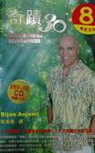 (二手書)奇蹟30:世界知名身心靈導師Bijan與您分享輕而易舉的豐盛