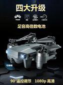 無人機 高清航拍機【升級版】跟隨長續航折疊無人機航拍高清專業遙控飛機電調攝像頭 免運 Igo