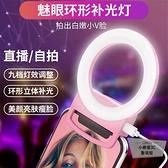 補光燈主播美顏嫩膚手機拍照直播抖音帶補光燈瘦臉【小檸檬3C】