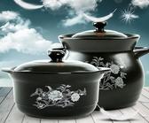 設計師美術精品館康舒耐高溫砂鍋大容量明火陶瓷煲耐熱養生煲湯鍋熬粥燉鍋石鍋土鍋