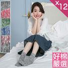 【好棉嚴選】台灣製 亮彩混色 居家戶外舒適好穿 造型1/2針織短襪(12雙組-多色可選)