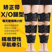 矯正帶 成人兒童O型腿X型腿矯正帶 學生形直腿綁腿帶美腿部羅圈腿矯正器