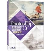 TQC+影像處理認證指南解題秘笈(Photoshop CC)(2版)