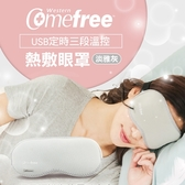 Comefree 康芙麗 USB定時三段溫控熱敷眼罩 淡雅灰