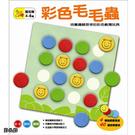 《 信誼出版 》彩色毛毛蟲  /  JOYBUS玩具百貨