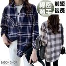 EASON SHOP(GW3414)韓版格紋長版前短後長排釦單口袋長袖襯衫外套罩衫格子女上衣服落肩防曬衫空調衫