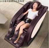 電動按摩椅智能家用8d全自動老人太空艙全身小型多功能豪華器     名購居家