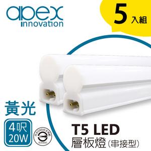 【APEX】T5 LED 全塑層板燈(串接型) 4呎20W (5入)黃光