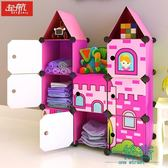 【全館】82折起航衣柜簡易組裝樹脂衣櫥折疊組合式收納柜塑料布藝兒童儲物衣柜中秋佳節