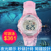 兒童手錶男孩女孩防水夜光電子錶 可愛女童小學生游泳果凍手錶潮(免運)