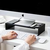 熒幕架 鐵藝電腦顯示器增高架桌面鍵盤雜物收納置物架屏幕墊高架子【幸福小屋】