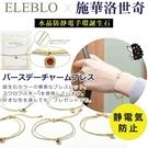日本製 ELEBLO x 施華洛世奇 水...