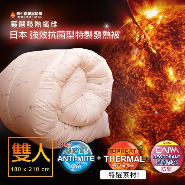 日本 大和SEK抗菌 發熱 健康被6x7尺 2.5kg 100%健康防蹣 遠東紡織 棉被《田中保暖試驗所》