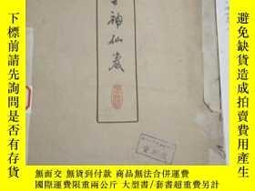 二手書博民逛書店罕見朵雲軒木版水印:八十七神仙卷(1961年)8張全6494 上