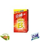 【克補】B群+鐵加強錠(30錠/盒)-全新配方 添加葉黃素