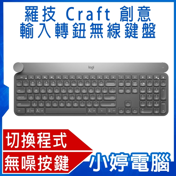 【限時3期零利率】全新 Logitech 羅技 Craft 創意輸入轉鈕無線鍵盤