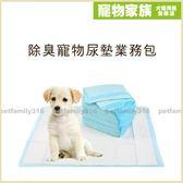 寵物家族-【2包優惠組】-除臭寵物尿墊業務包(犬用尿布 幼貓照顧 外出用品墊料)