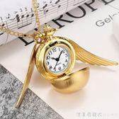 哈利波特懷錶金色飛賊天使翅膀球天使球復古懷錶項錬錶 漾美眉韓衣