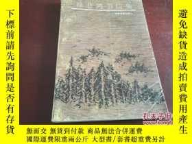 二手書博民逛書店罕見《徐悲鴻書信集》1994年7月1版1印Y203467 王震
