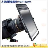 @3C 柑仔店@ H&Y 新二代Magnetic Filter Frame 100×100mm 方型濾鏡磁鐵框
