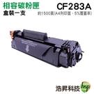 【限時促銷↘690元】HP 83A CF283A 黑色 相容碳粉匣 適用M127fn M127fs M127fw M125a M125nw M201 等