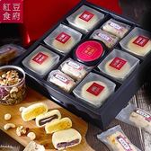 【紅豆食府】中秋~欣月禮盒