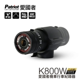 【網特生活】愛國者 K800W 超廣角 SONY感光元件 1080P高畫質機車行車紀錄器戶外郊遊安全行車紀錄器