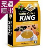 澤合 怡保3合1白咖啡王25g*15小包/袋 x3袋【免運直出】