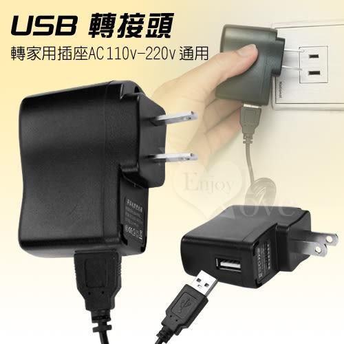 USB 轉接頭‧轉家用插座AC 110v-220v 通用