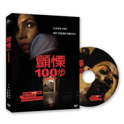 顫慄100步   DVD  (購潮8)