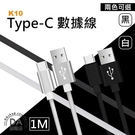 QC3.0 Type-C 充電線 安卓 ...