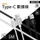 QC3.0 Type-C 充電線 安卓 傳輸線 100公分 Type C 編織線 傳輸充電 2色可選