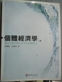 【書寶二手書T1/大學商學_XBF】個體經濟學(2版)_蔡攀龍, 張寶塔