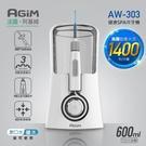 【法國阿基姆AGiM】全電壓健康SPA沖牙機 AW-303